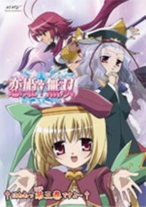 【中古】3.恋姫無双 【DVD】/黒河奈美