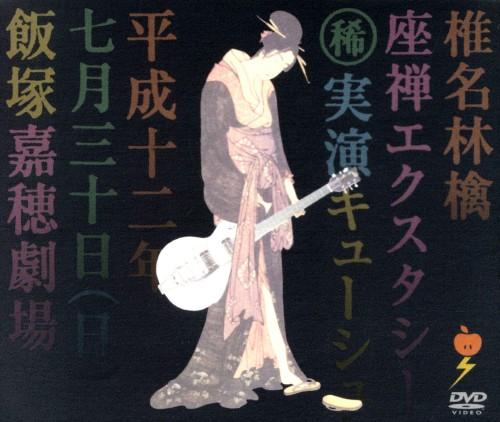 【中古】椎名林檎/座禅エクスタシー 【DVD】/椎名林檎