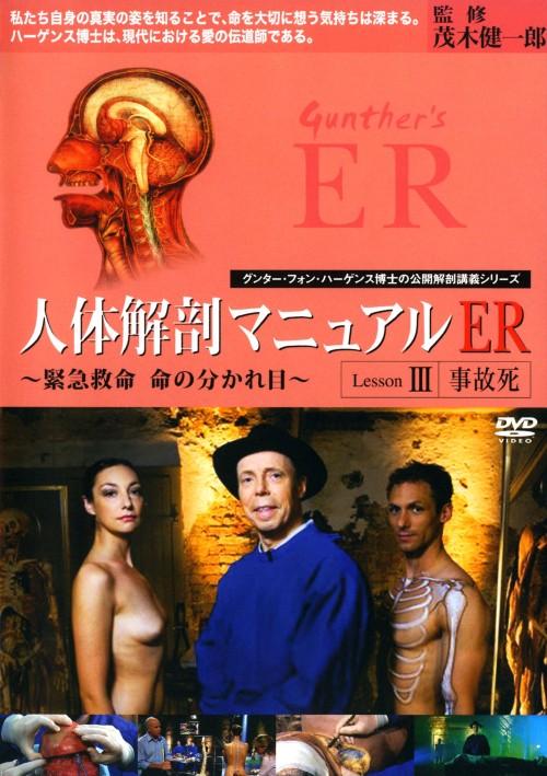 【中古】3.人体解剖マニュアルER 緊急救命…事故死(完) 【DVD】/グンター・フォン・ハーゲンス
