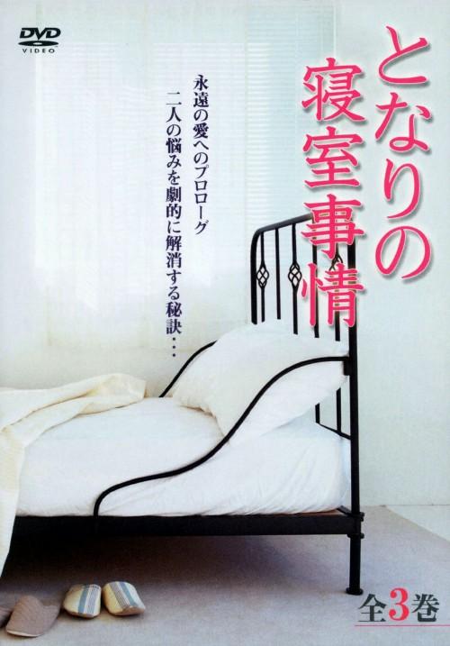 【中古】となりの寝室事情 【DVD】
