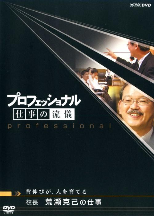 【中古】プロフェッショナル 仕事の流儀 校長 荒瀬克己の…【DVD】/荒瀬克己