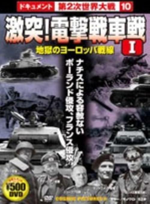 【中古】10.第2次世界大戦 激突!電撃戦車戦1 【DVD】