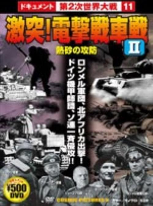 【中古】11.第2次世界大戦 激突!電撃戦車戦2 【DVD】
