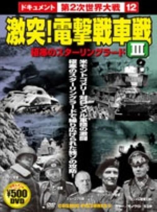 【中古】12.第2次世界大戦 激突!電撃戦車戦3 【DVD】