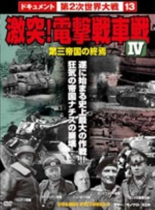 【中古】13.第2次世界大戦 激突!電撃戦車戦4 【DVD】