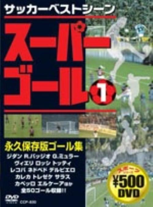 【中古】1.スーパーゴール 【DVD】/ジネディーヌ・ジダン