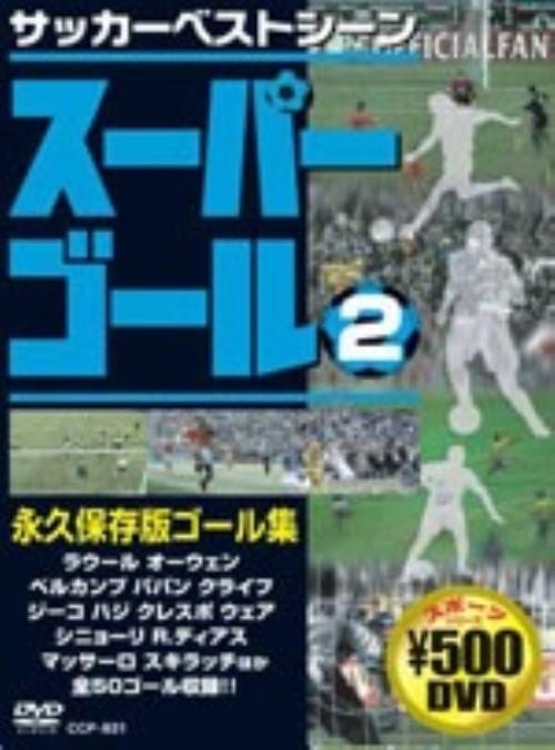 【中古】2.スーパーゴール 【DVD】/ラウ−ル