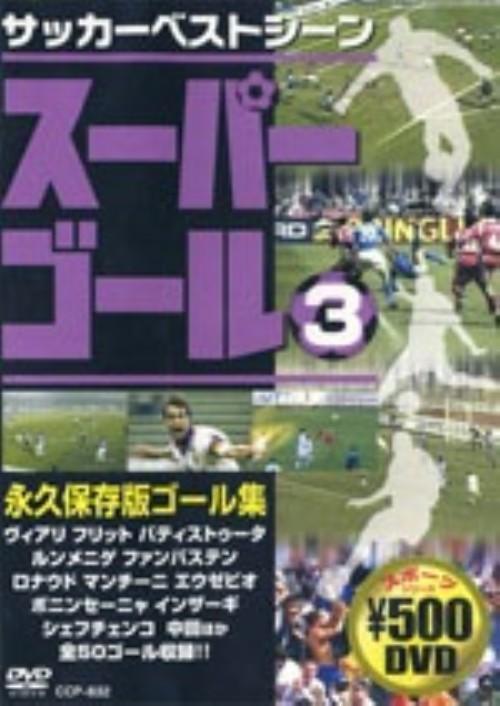 【中古】3.スーパーゴール 【DVD】/ヴィアリ