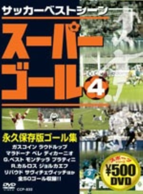 【中古】4.スーパーゴール 【DVD】/ガスコイン