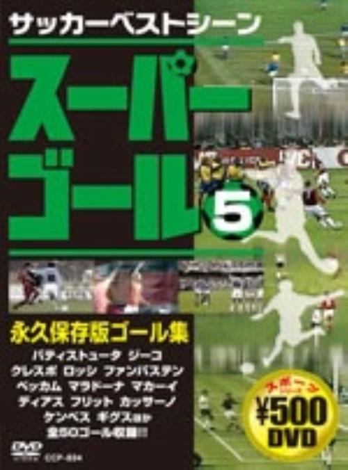 【中古】5.スーパーゴール 【DVD】/バティストュータ