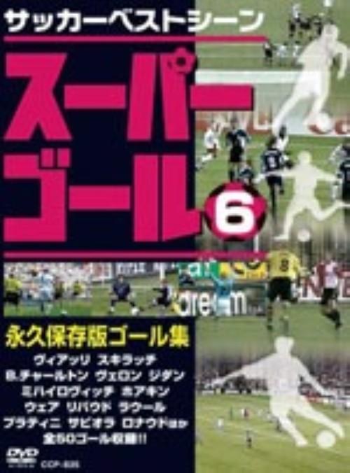 【中古】6.スーパーゴール 【DVD】