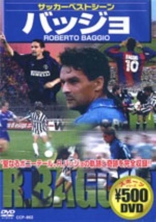 【中古】サッカーベストシーン バッジョ 【DVD】/ロベルト・バッジョ