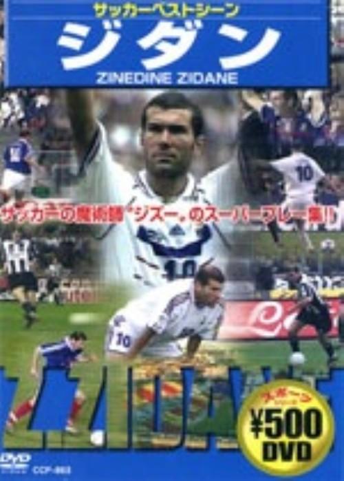 【中古】サッカーベストシーン ジダン 【DVD】/ジネディーヌ・ジダン