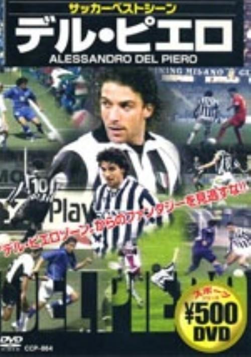 【中古】サッカーベストシーン デル・ピエロ 【DVD】/デル・ピエロ