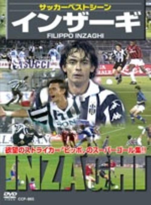 【中古】サッカーベストシーン インザーギ 【DVD】/フィリッポ・インザーギ