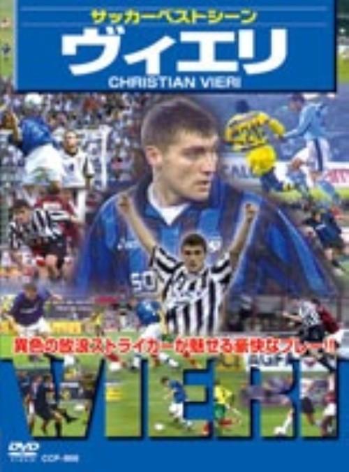 【中古】サッカーベストシーン ヴィエリ 【DVD】/クリスティアン・ヴィエリ