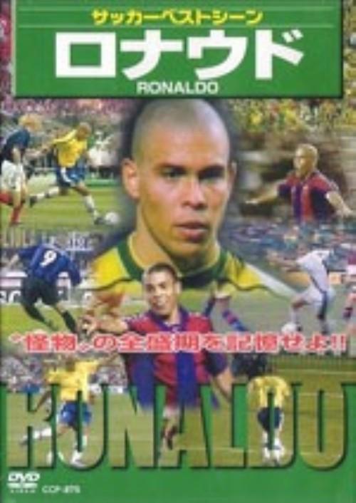 【中古】サッカーベストシーン ロナウド 【DVD】/クリスティアーノ・ロナウド