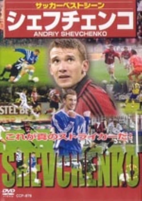 【中古】サッカーベストシーン シェフチェンコ 【DVD】/アンドリー・シェフチェンコ
