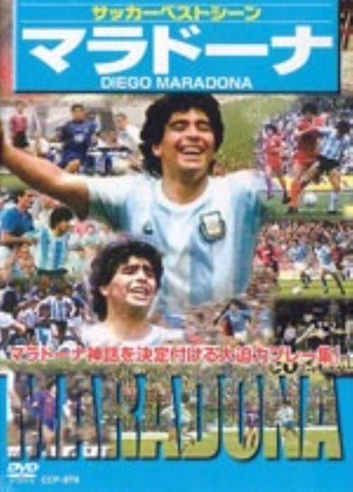 【中古】サッカーベストシーン マラドーナ 【DVD】/ディエゴ・マラドーナ