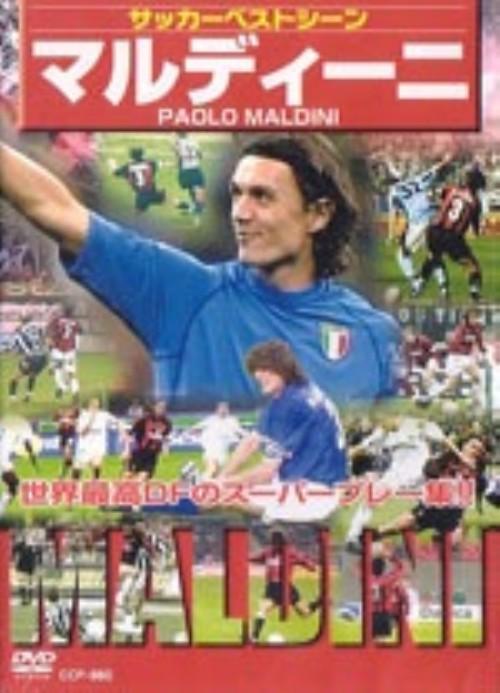 【中古】サッカーベストシーン マルディーニ 【DVD】/パオロ・マルディーニ