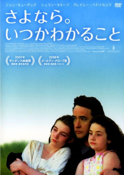 【中古】さよなら。いつかわかること 【DVD】/ジョン・キューザック