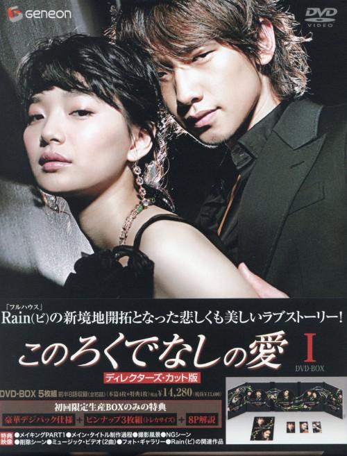 【中古】1.このろくでなしの愛 BOX 【DVD】/ピ(RAIN)