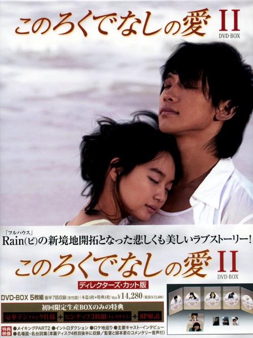 【中古】2.このろくでなしの愛 BOX 【DVD】/ピ(RAIN)