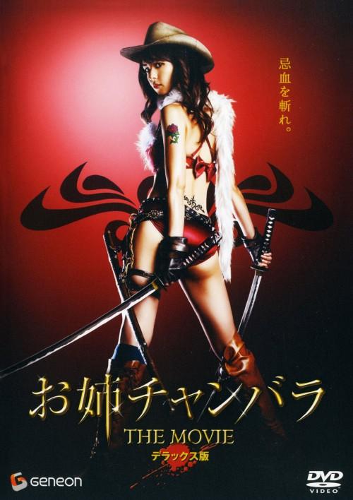 【中古】お姉チャンバラ THE MOVIE (デラックス版) 【DVD】/乙黒えり
