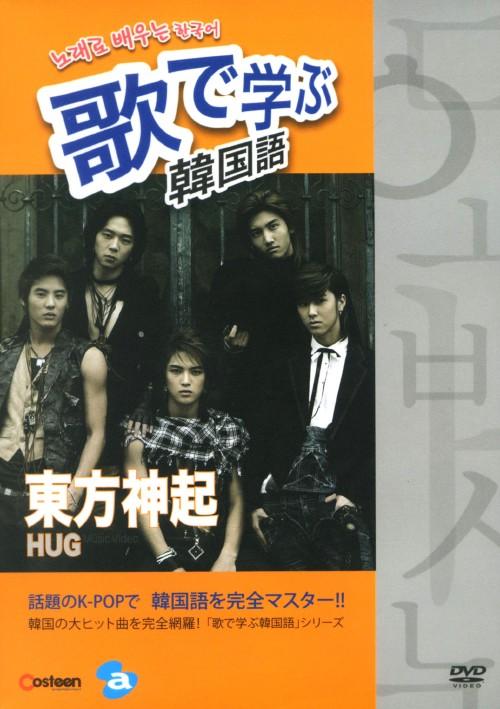 【中古】歌で学ぶ韓国語 東方神起「HUG」 【DVD】/東方神起