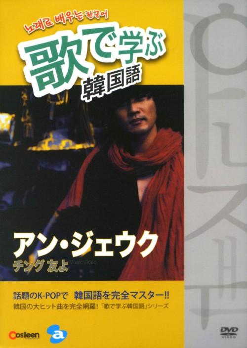 【中古】歌で学ぶ韓国語 アン・ジェウク「チング 友よ」 【DVD】/アン・ジェウク