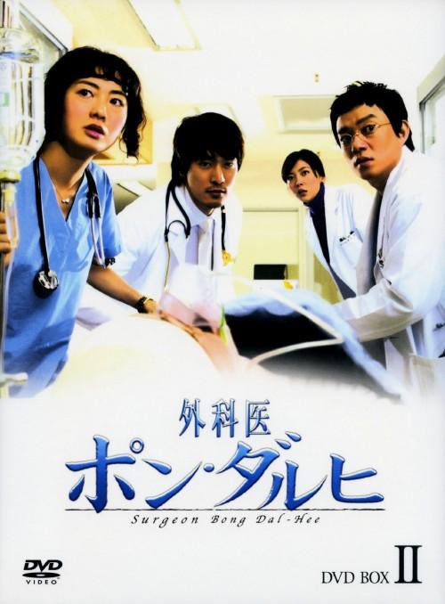 【中古】2.外科医ポン・ダルヒ BOX 【DVD】/イ・ヨウォン