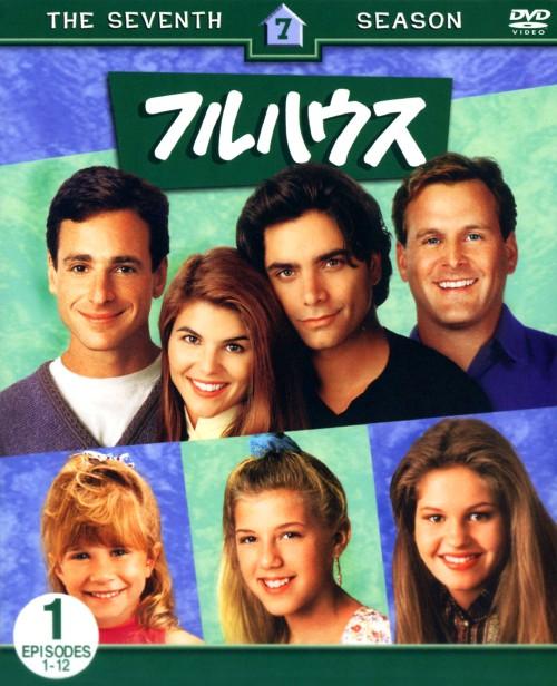 【中古】TV2】期限)1.フルハウス 7th セット 【DVD】/ジョン・ステイモス