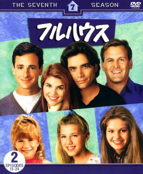 【中古】TV2】期限)2.フルハウス 7th セット 【DVD】/ジョン・ステイモス