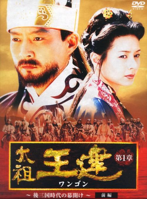 【中古】前.太祖王建(ワンゴン) 第1章 BOX 【DVD】/チェ・スジョン