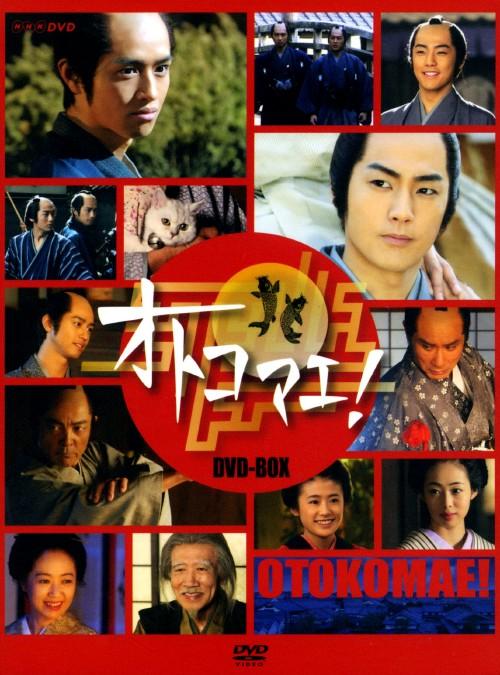 【中古】オトコマエ! BOX 【DVD】/福士誠冶