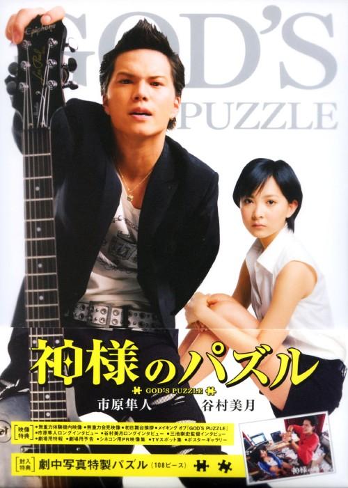 【中古】神様のパズル 【DVD】/市原隼人
