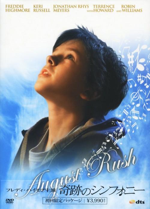 【中古】奇跡のシンフォニー 【DVD】/フレディ・ハイモア