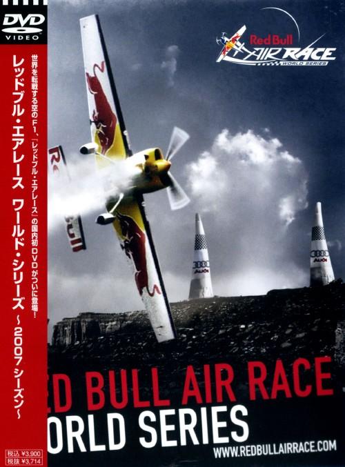 【中古】レッドブル・エアレース ワールド・シリーズ 2007シーズン 【DVD】