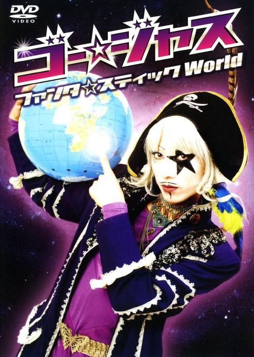 【中古】ゴー・ジャス ファンタ・スティックWorld 【DVD】/ゴー☆ジャス