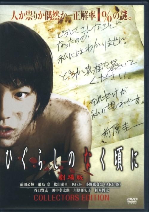 【中古】初限)ひぐらしのなく頃に 劇場版コレクターズED 【DVD】/前田公輝