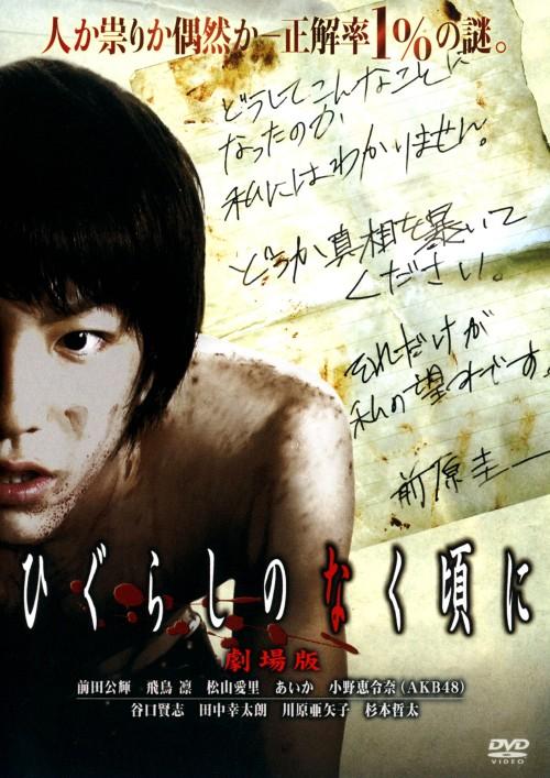 【中古】ひぐらしのなく頃に 劇場版 【DVD】/前田公輝