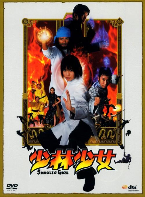 【中古】少林少女 コレクターズ・ED 【DVD】/柴咲コウ