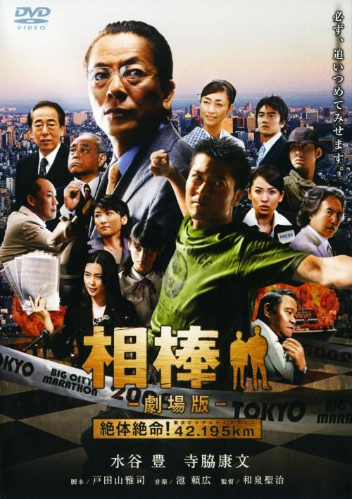 【中古】相棒 劇場版 絶体絶命!42.195km 東京ビッ… 【DVD】/水谷豊