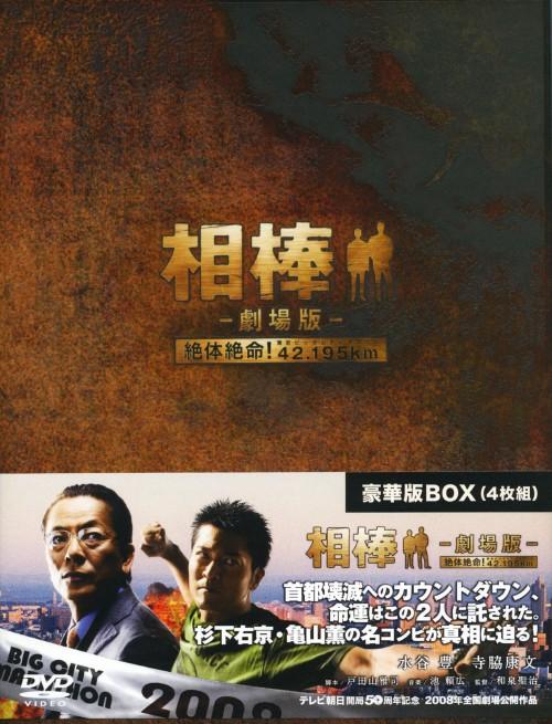 【中古】初限)相棒 劇場版 絶体絶命…豪華版 BOX 【DVD】/水谷豊