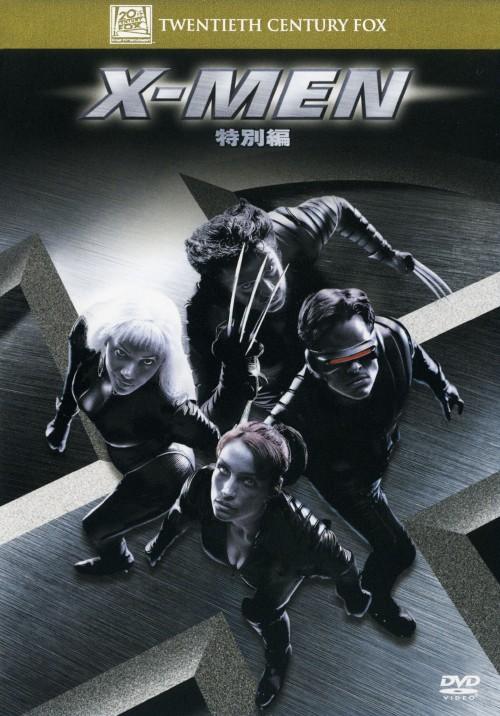 【中古】X−MEN 特別編 【DVD】/ヒュー・ジャックマン