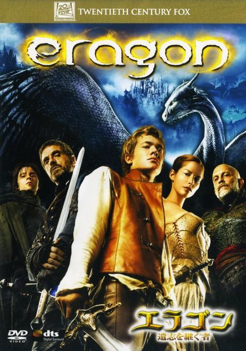 【中古】エラゴン 遺志を継ぐ者 【DVD】/エド・スペリーアス