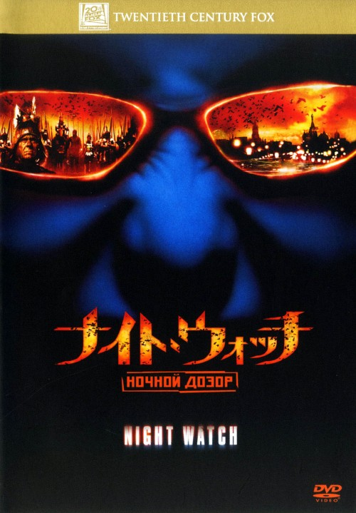 【中古】ナイト・ウォッチ 【DVD】/コンスタンチン・ハベンスキー