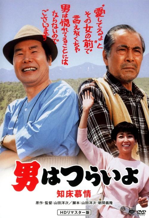 【中古】男はつらいよ 知床慕情 HDリマスター版 【DVD】/渥美清