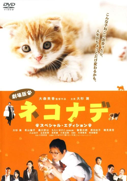 【中古】ネコナデ SP・ED(劇場版) 【DVD】/大杉漣