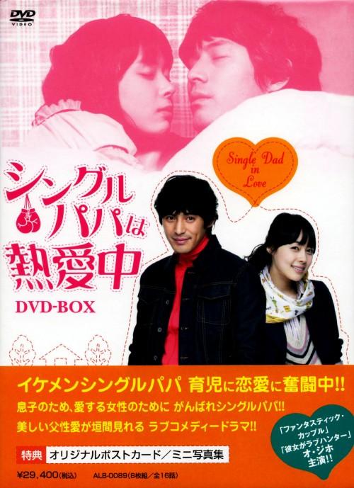 【中古】シングルパパは熱愛中 BOX 【DVD】/オ・ジホ